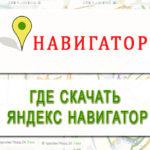 Где же скачать «Яндекс Навигатор»