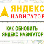 Как обновить Яндекс Навигатор?