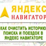Как очистить историю поиска и поездок в Яндекс Навигаторе