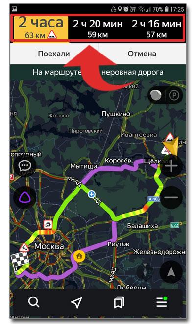 Предложенный километраж и время пути