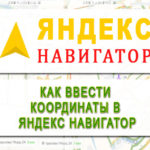 Как ввести координаты в Яндекс Навигатор