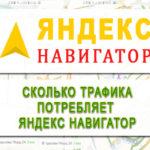 Сколько трафика потребляет Яндекс Навигатор