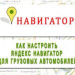 Как настроить Яндекс Навигатор для грузовых автомобилей