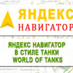 Яндекс Навигатор в стиле Танки World of Tanks