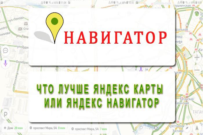 Что лучше Яндекс Карты или Яндекс Навигатор