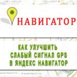 Как улучшить слабый сигнал GPS в Яндекс Навигатор