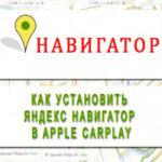 Как установить Яндекс Навигатор в Apple CarPlay