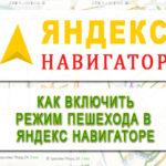 Как включить режим пешехода в Яндекс Навигаторе