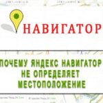 Почему Яндекс Навигатор не определяет местоположение